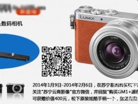 松下GM1全网首发 最便携可换镜相机