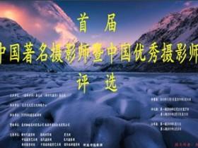 首届中国著名摄影师暨中国优秀摄影师评选