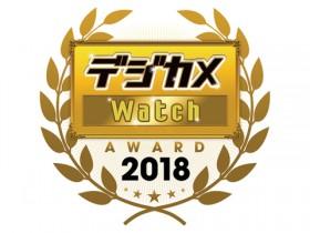 DC.Watch网站公布2018年度数码相机大奖结果