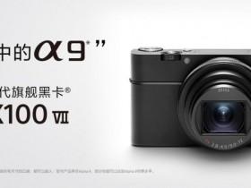 口袋中的A9,索尼发布RX100M7相机