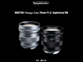 福伦达NOKTON Vintage Line 75mm F1.5 Aspherical VM镜头上市,售价7000元