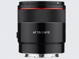 三阳推出适用于索尼AF 75mm F1.8 FE全画幅镜头