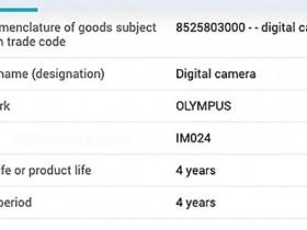 奥林巴斯注册新款相机