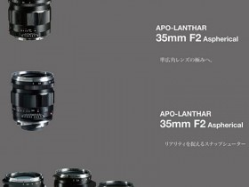 确善能正式发布福伦达APO-LANTHAR 35mm F2 Aspherical、ULTRON Vintage Line 35mm F2 Aspherical Type II VM镜头