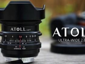 Lomography正式发布Atoll Ultra-Wide 2.8/17 Art镜头