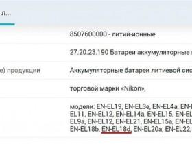 尼康注册新款EN-EL18d电池