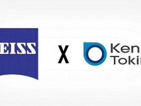 肯高图丽与卡尔·蔡司将建立全新业务联盟