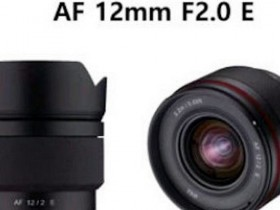 三阳即将发布AF 12mm F2.0 E镜头