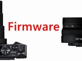 尼康发布Coolpix A1000相机和NIKKOR Z DX 16-50mm F3.5-6.3 VR镜头新版升级固件