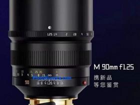 铭匠光学即将发布90mm F1.25镜头