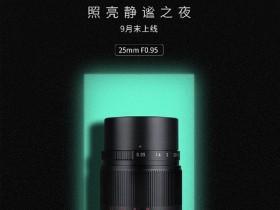 七工匠正式发布25mm F0.95镜头