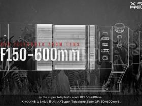 富士即将发布两款XF、两款GF卡口镜头