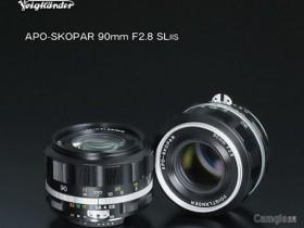 确善能正式发布福伦达APO-SKOPAR 90mm F2.8 SL II S镜头