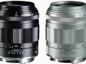 确善能即将发布福伦达APO-SKOPAR 90mm F2.8 VM镜头