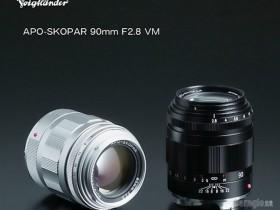 确善能正式发布福伦达Voigtlander APO-SKOPAR 90mm F2.8 VM镜头
