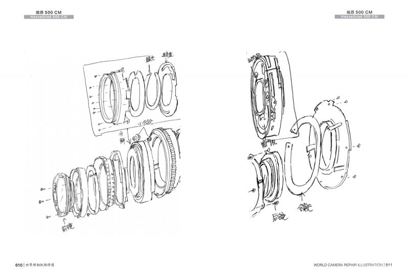 《世界照相机维修图》书籍开始预购