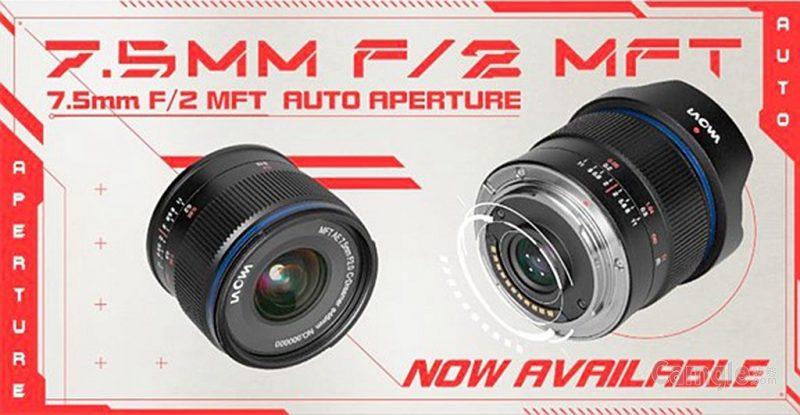 长庚光学正式发布老蛙7.5mm F2镜头更新版本