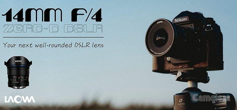 长庚光学发布适用于佳能EF和尼康F卡口的老蛙14mm F4 Zero-D镜头